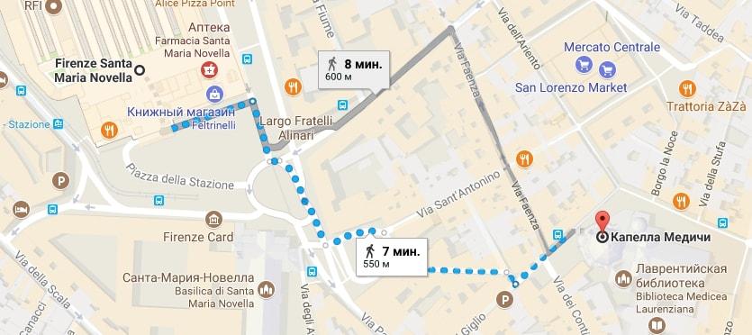 Маршрут Firenze Santa Maria Novella - Капелла Медичи