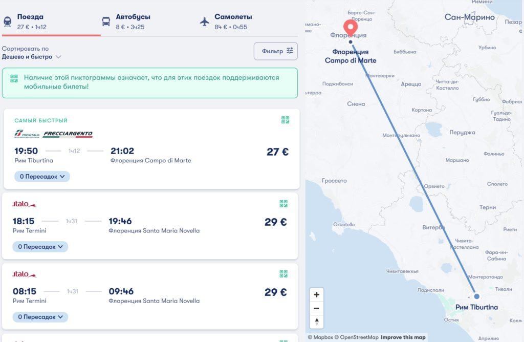Купить билет онлайн на поезд Рим-Флоренция