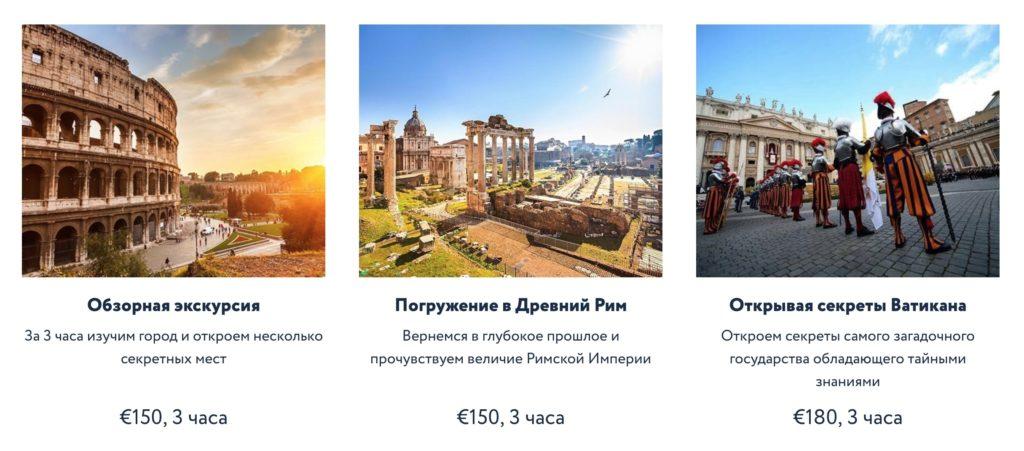 Районы Рима. В каком районе остановиться туристу? Детальный обзор